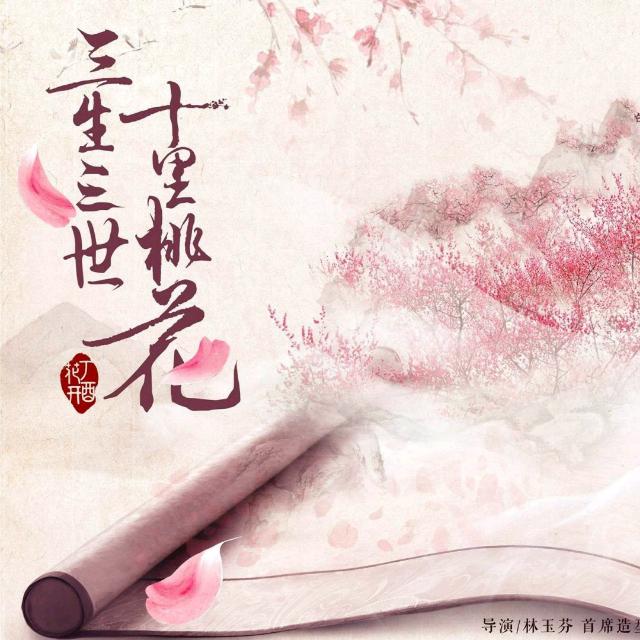 繁花-(电视剧《三生三世十里桃花》插曲)