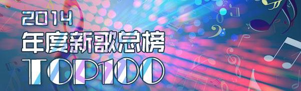 2014年度新歌总榜top100